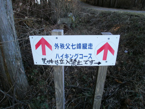 Kasayama_doudaira_20111204_268