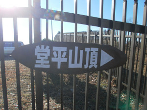 Kasayama_doudaira_20111204_276