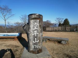 Kasayama_doudaira_20111204_282