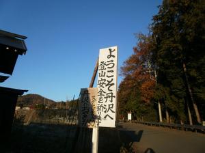 Tanzawa_2011121011_032