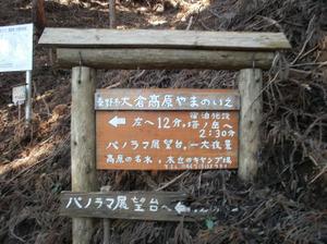 Tanzawa_2011121011_057_2