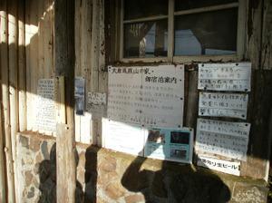 Tanzawa_2011121011_077
