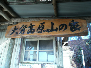 Tanzawa_2011121011_079