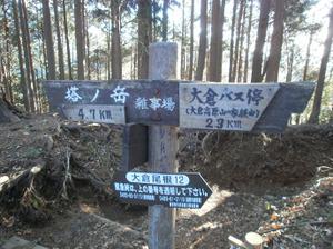 Tanzawa_2011121011_089