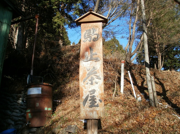 Tanzawa_2011121011_121