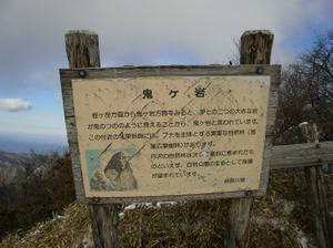 Tanzawa_2011121011_412
