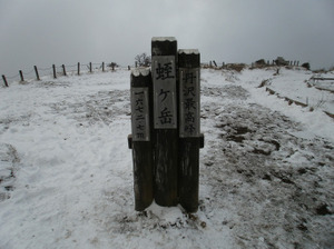 Tanzawa_2011121011_437_2