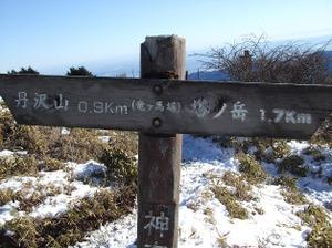 Tanzawa2_2011121011_150