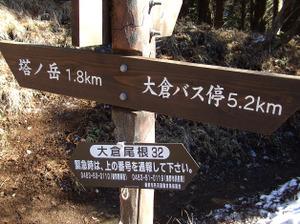Tanzawa2_2011121011_274