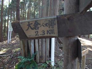 Tanzawa2_2011121011_319