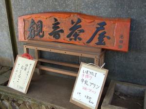 Tanzawa2_2011121011_329