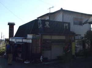 Tanzawa2_2011121011_344