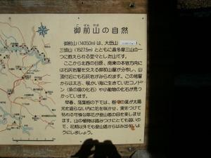 Gozenyama_20111230_278