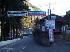 Gozenyama2_20111230_035