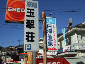 Gozenyama2_20111230_043