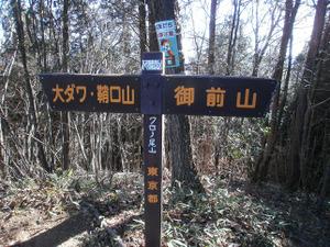 Gozenyama_20111230_325