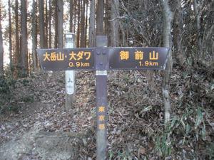 Gozenyama_20111230_340_2