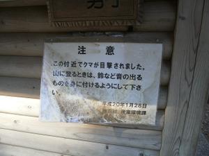 Gozenyama_20111230_370