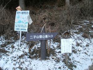 Futagoyama_20120108_023