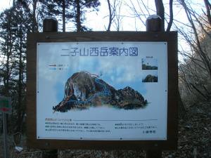 Futagoyama_20120108_040