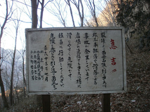 Futagoyama_20120108_041