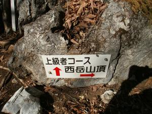 Futagoyama_20120108_176