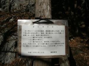 Futagoyama_20120108_186