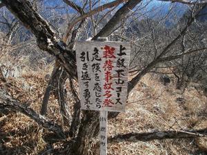 Futagoyama_20120108_229