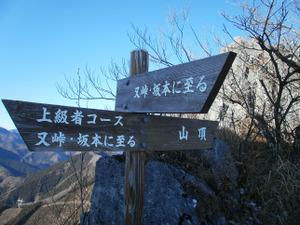 Futagoyama_20120108_272