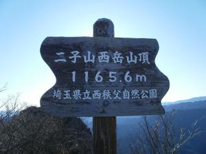 Futagoyama_20120108_282