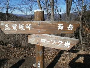 Futagoyama_20120108_403
