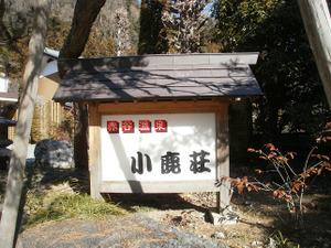 Futagoyama_20120108_458