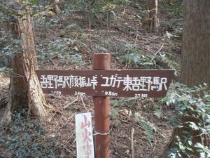 Hiwada_yugate_20120115_199
