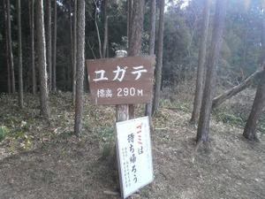Hiwada_yugate_20120115_226
