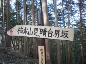 Hiwada_yugate_20120115_257