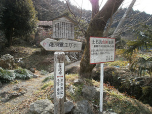 Hiwada_yugate_20120115_302