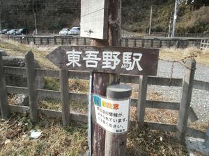 Hiwada_yugate_20120115_308