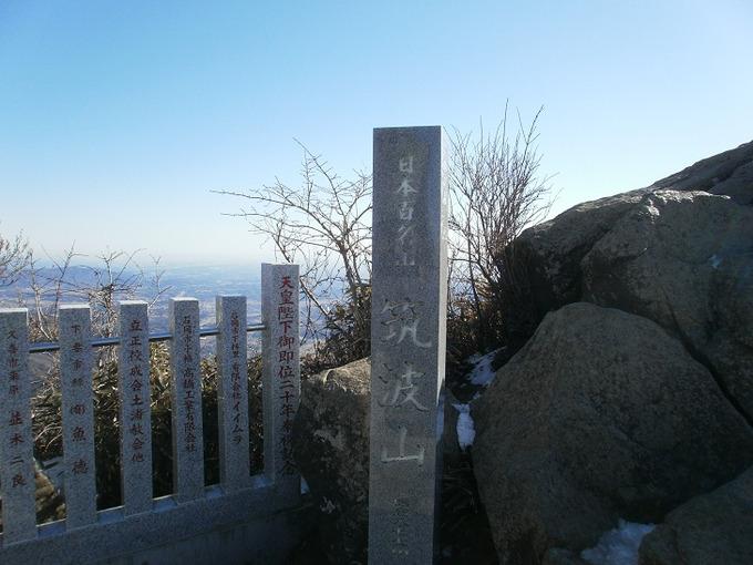 Tsukubasan_20120204_173
