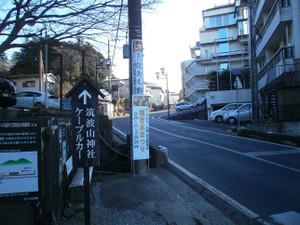 Tsukubasan_20120204_023