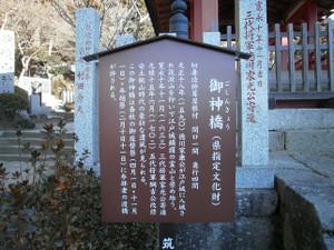 Tsukubasan_20120204_035