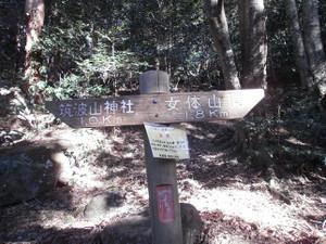 Tsukubasan_20120204_086_2