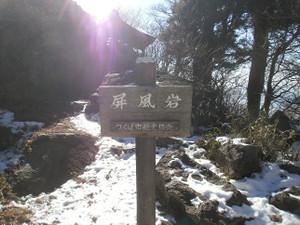 Tsukubasan_20120204_151