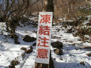 Tsukubasan_20120204_238_2