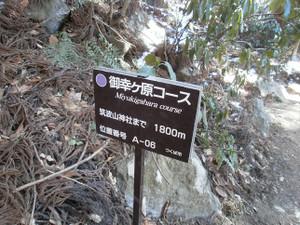 Tsukubasan_20120204_304_2
