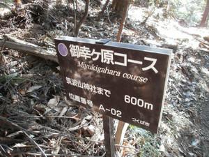 Tsukubasan_20120204_345_2