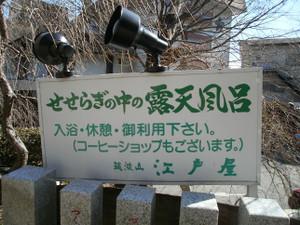 Tsukubasan_20120204_371