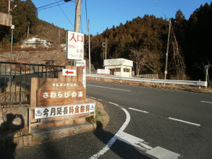 Bounooreyama_20120211_011