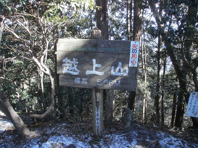 Ogamiyamakaoburi_20120218_307