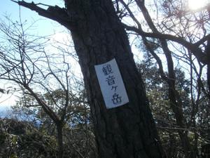 Ogamiyamakaoburi_20120218_150