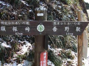 Ogamiyamakaoburi2_20120218_026